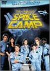 スペースキャンプ [DVD]
