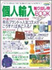 個人輸入掘り出し物BOOK (エスカルゴムック 53)