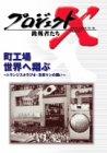 プロジェクトX 挑戦者たち Vol.14 町工場、世界へ翔ぶ [DVD]