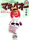 みどりのマキバオー 文庫版 第10巻 2004-11発売