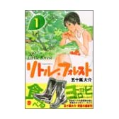 リトル・フォレスト(1) (ワイドKC アフタヌーン)