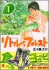 リトル・フォレスト(1) (ワイドKCアフタヌーン (551))