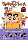 クレヨンしんちゃん (Volume12) (Action comics)