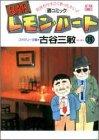 BARレモン・ハート―気持ちがすごくあったかい!!〈酒コミック〉 (15) (アクション・コミックス)