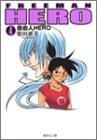 自由人HERO 4 (集英社文庫―コミック版)