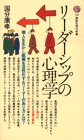 リーダーシップの心理学 (講談社現代新書 (725))
