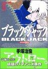 DX版 ブラック・ジャック(9) (手塚治虫漫画全集)