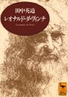 レオナルド・ダ・ヴィンチ 芸術と生涯 (講談社学術文庫)