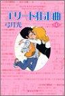 エリート狂走曲 (4) (集英社文庫―コミック版)