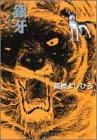 銀牙―流れ星銀 (6) (集英社文庫―コミック版)