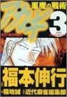 アカギ悪魔の戦術 3―暗黒の麻雀戦術書 (近代麻雀コミックス)