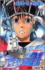 アイシールド21 第8巻 2004-05発売