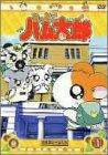 DVD とっとこハム太郎(11)