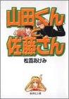 山田くんと佐藤さん (集英社文庫―コミック版)