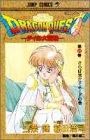 ドラゴンクエスト―ダイの大冒険 (21) (ジャンプ・コミックス)