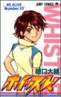 ホイッスル! (Number.17) (ジャンプ・コミックス)