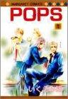 Pops / いくえみ 綾 のシリーズ情報を見る