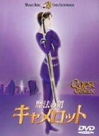 キャメロット(1998)