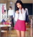 女教師の秘密 常盤桜子 [DVD]