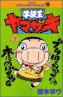 学級王ヤマザキ (5) (てんとう虫コミックス―てんとう虫コロコロコミックス)