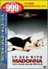 イン・ベッド・ウィズ・マドンナ [DVD]