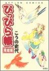 ぴっぴら帳 (完結編) (Action comics)