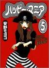 ハッピー・マニア (5) (フィールコミックスGOLD)