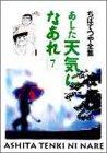 あした天気になあれ (7) (ちばてつや全集)