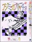 フジミ・カプリッチョ (ジュネコミックス 73)