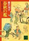 春秋の檻—獄医立花登手控え (講談社文庫)