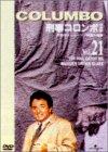 刑事コロンボ 完全版 Vol.21