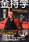金持学(かねもちがく)―年収3000万円以上をめざすアナタのための成功哲学