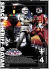 宇宙刑事ギャバン(4) [DVD]