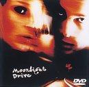 ムーンライト・ドライブ [DVD]