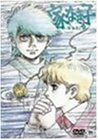 Image de 家なき子 Vol.9 [DVD]