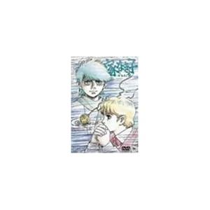 家なき子 Vol.9 [DVD]