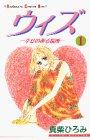 ウィズ―幸せのある場所 (1) (講談社コミックスキス (299巻))