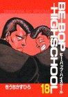 BE―BOP―HIGHSCHOOL(18) (ヤンマガKCスペシャル)