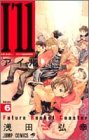 I'll ~アイル~ 6 (ジャンプ・コミックス)