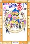 まじかる☆タルるートくん (11) (集英社文庫—コミック版)