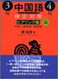 中国語検定対策3級・4級 ヒアリング編