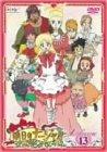 明日のナージャ Vol.13 [DVD]