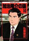 加治隆介の議 (10) (ミスターマガジンKC (99))