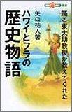 ハワイとフラの歴史物語—踊る東大助教授が教えてくれた (素敵なフラスタイル選書)