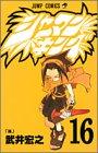 シャーマンキング (16) (ジャンプ・コミックス)