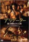アリゲーター/愛と復讐のワニ人間 [DVD]