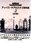 アッバス・キアロスタミ傑作選(2)