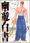 幽・遊・白書 完全版 3 (ジャンプ・コミックス)