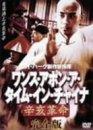 ワンス・アポン・ア・タイム・チャイナ 辛亥革命 完全版〈2枚組〉 [DVD]
