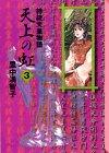 天上の虹(3) (講談社漫画文庫)